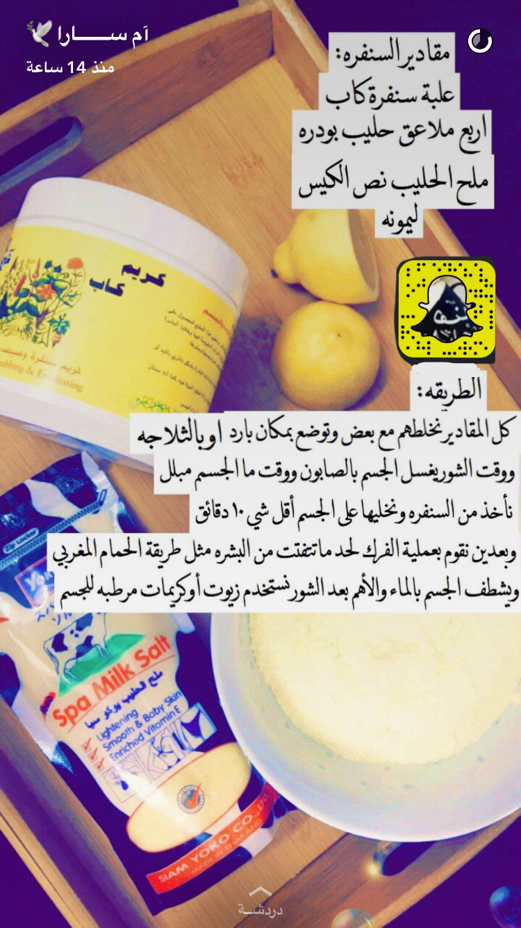 Pin By Non Saad On عنايه Food Beauty Makeup Breakfast
