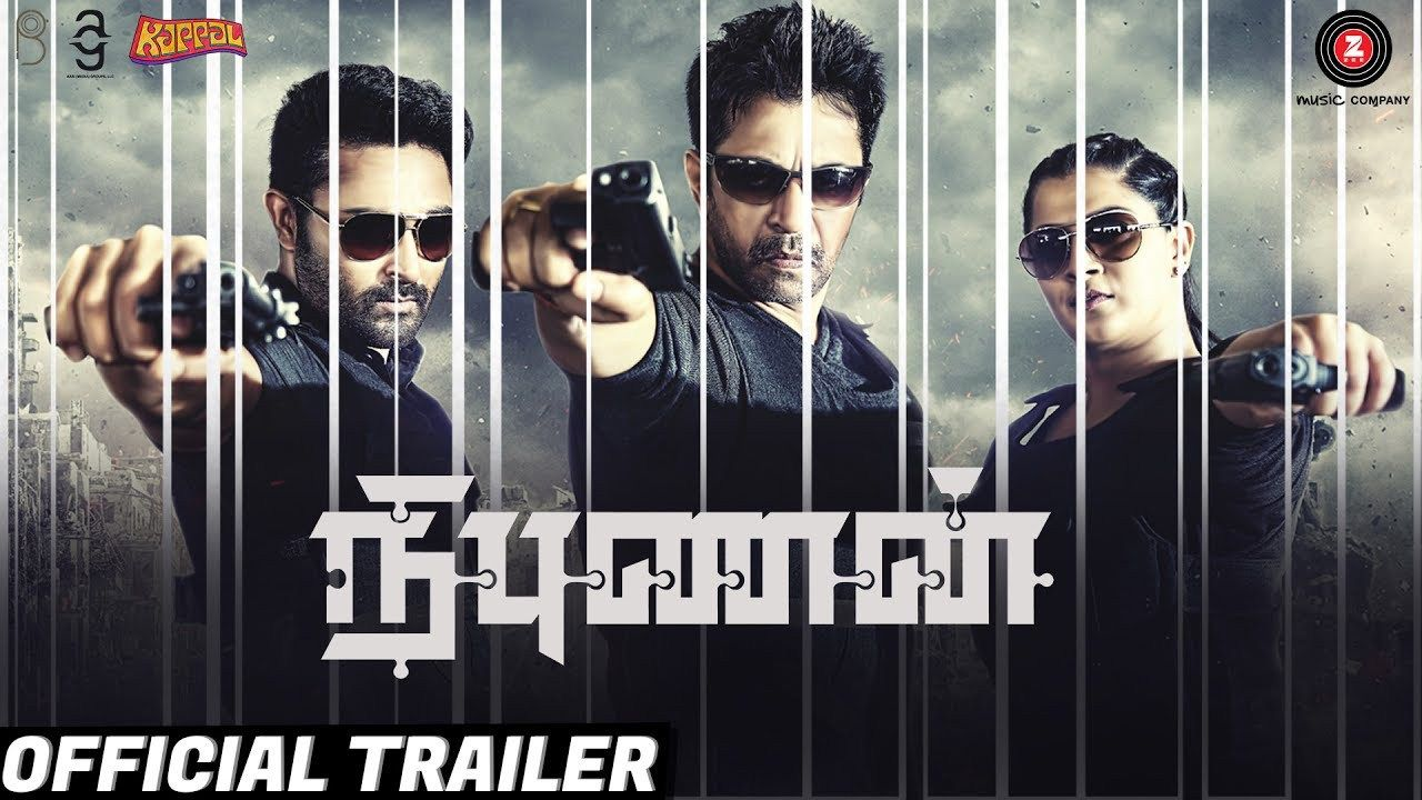 Nibunan Tamil Movie | Govt Job Notifications | Pinterest | Radhika apte