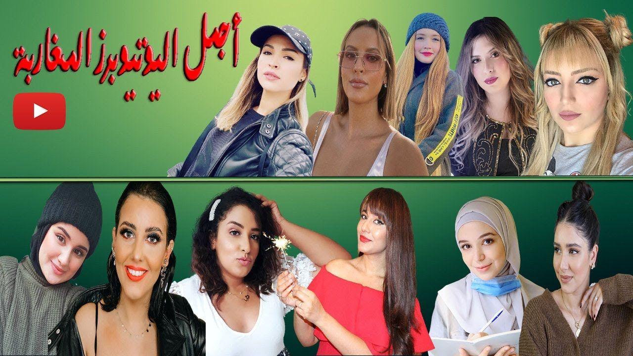 تعرف على اجمل اليوتيوبرز المغاربة جمال فاتن و مظهر رائع In 2021