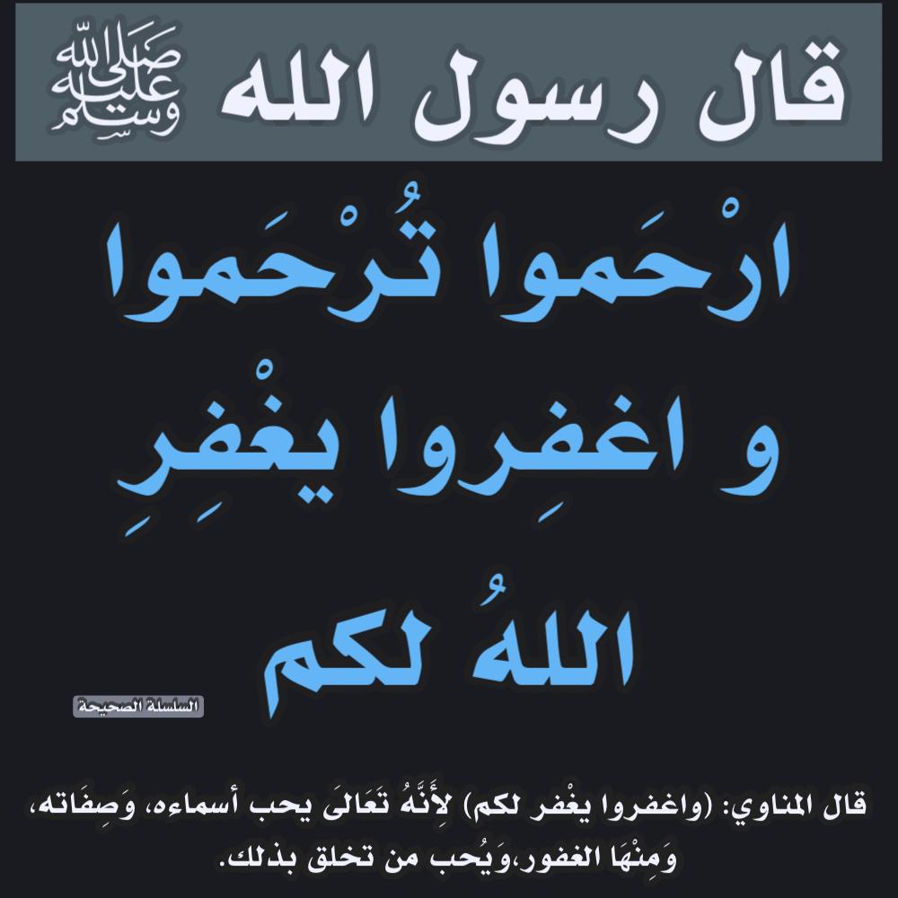 Pin By الأثر الجميل On إسلامنا Quotations Hadeeth Islam