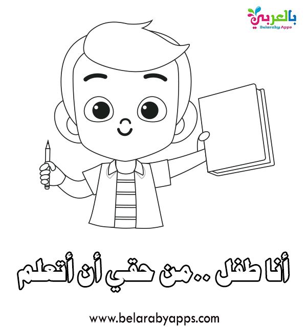 رسومات للتلوين عن حقوق الطفل يوم الطفل العالمي بالعربي نتعلم Kids Clipart Hello Kitty Cartoon