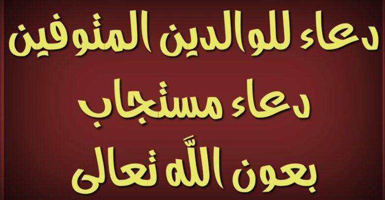 ادعية للوالدين المتوفين بالرحمة ودخول الجنة Calligraphy Arabic Calligraphy