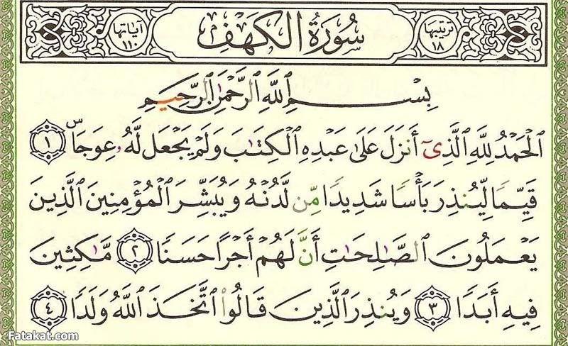 سورة الكهف مكتوبه بخط كبير وملون لاصحاب الاعذار منتدى فتكات Holy Quran Quran Blog