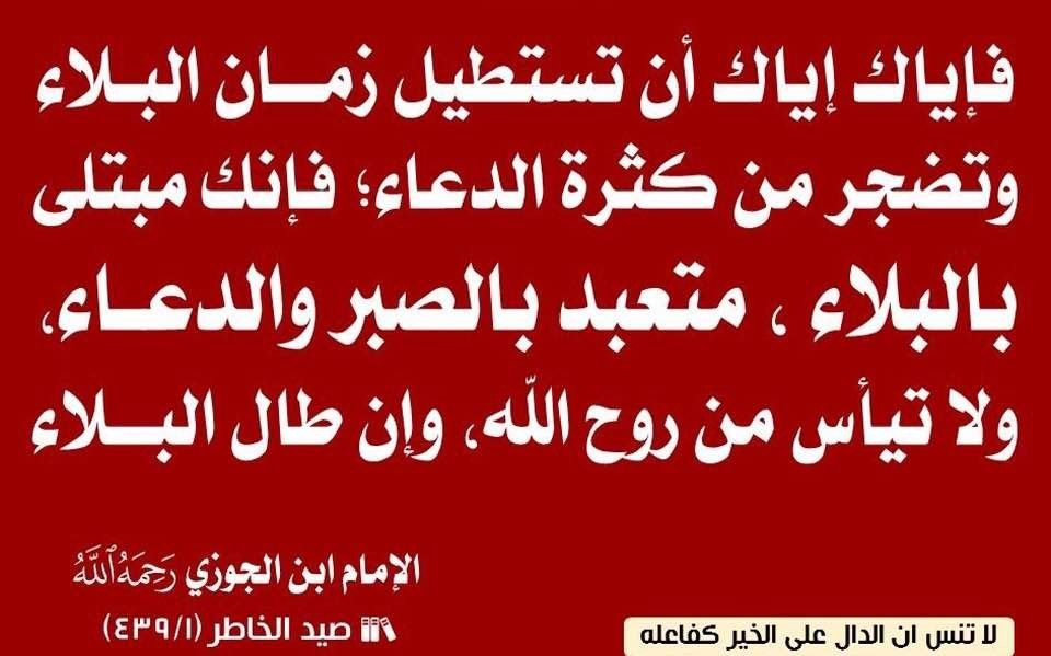 Pin By Iman Yousef On أقوال العلماء Calligraphy Arabic Calligraphy