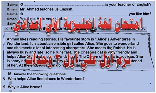 امتحان لغة انجليزية اولي اعدادي ترم أول Pdf أول 3 وحدات نتعلم ببساطة Reading Stories Teaching Your Teacher