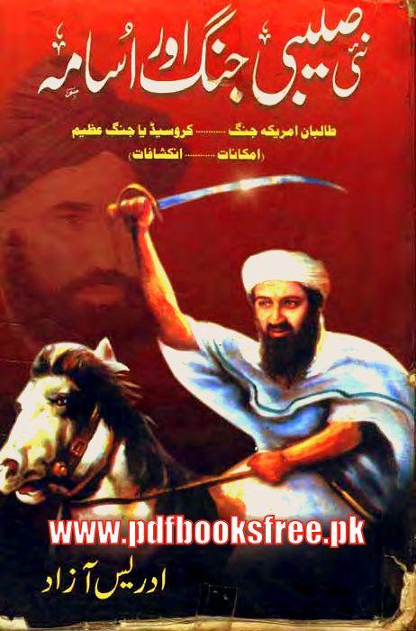 hikayat e saadi in urdu pdf free