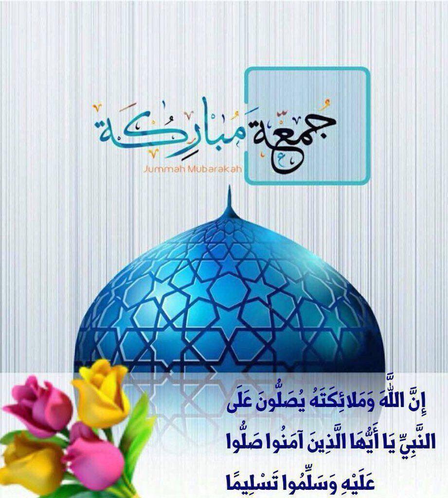 صور دعاء يوم الجمعة Jumma Mubarik Jumma Mubarak Beautiful Images Jumah Mubarak