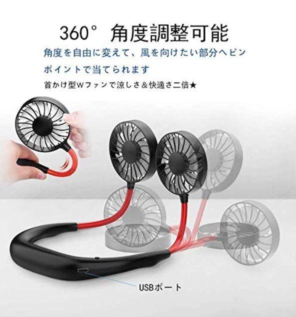 Fan Handsfree 首掛け ハンズフリー扇風機 電力使用寿命が長く 従来の携帯扇風機と違い 首に掛ける新型のコンパクトなデザインの扇風機 なので 両手を塞がることなく自由に使えてとても便利なハンズフリーポータブル扇風機です 高品質で触り心地が良く扇風機として