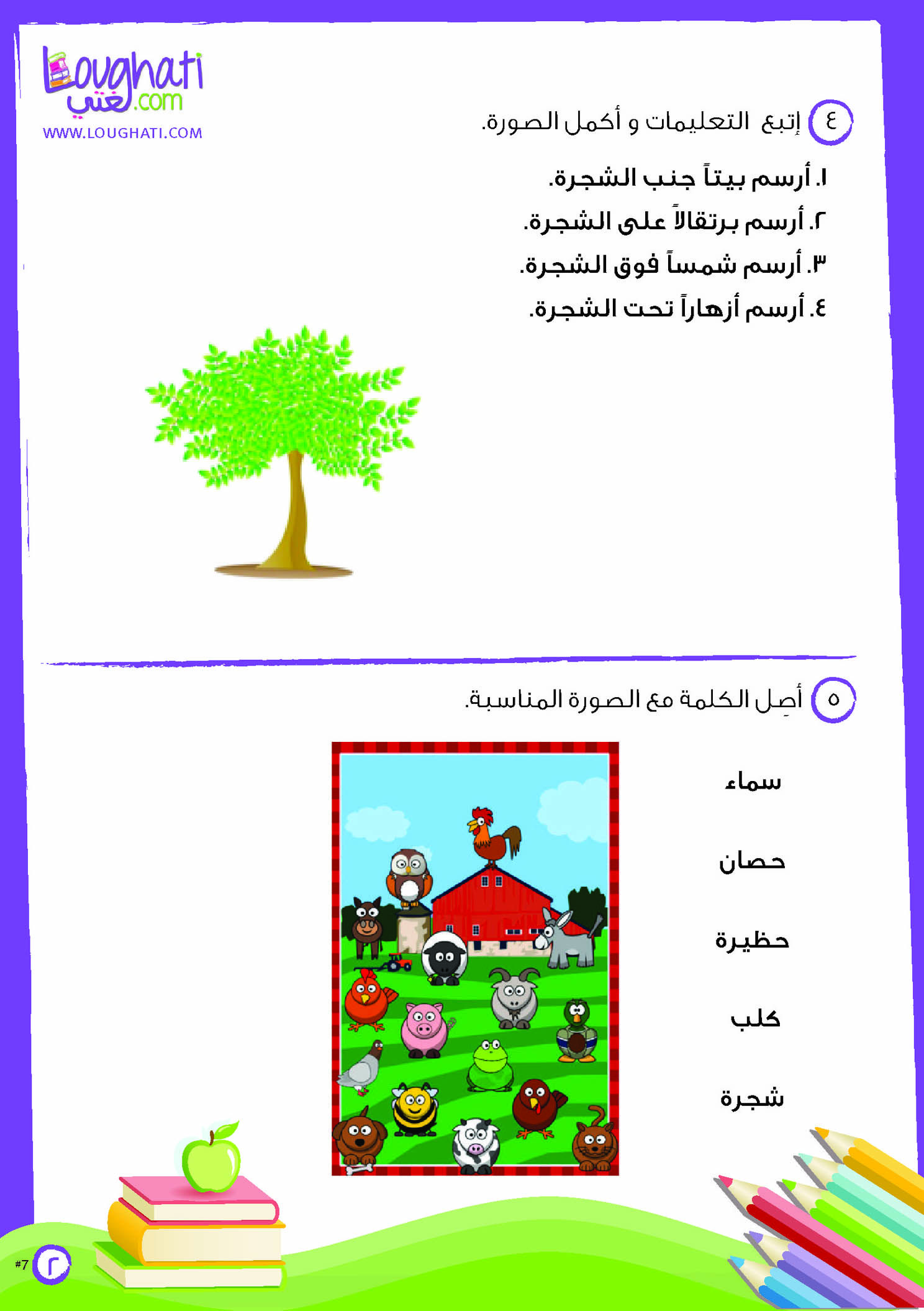 Pin By Loughati On Free Arabic Printables For Kids
