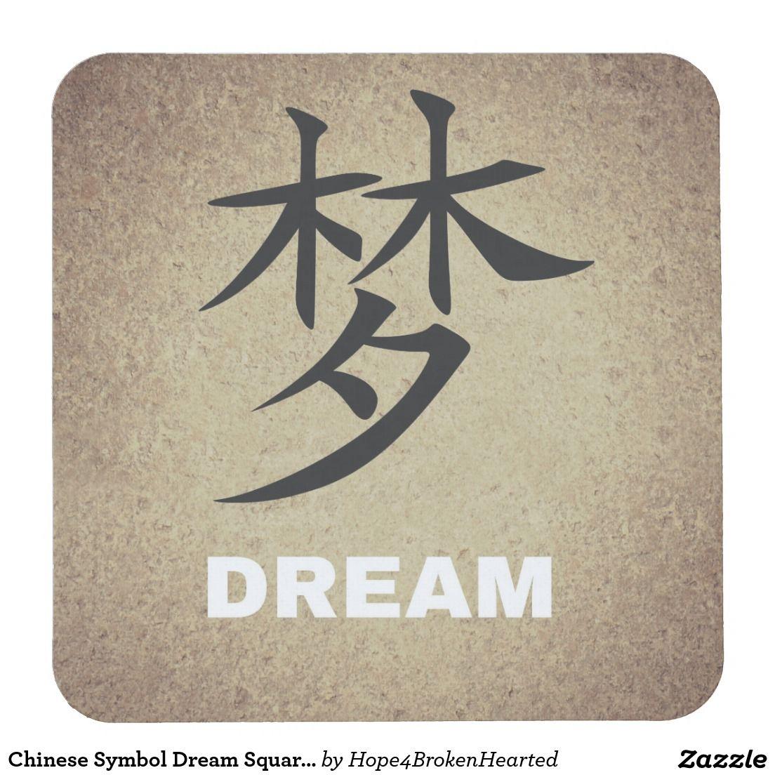 Chinese Symbol Dream Square Coasters Pinterest Chinese Symbols