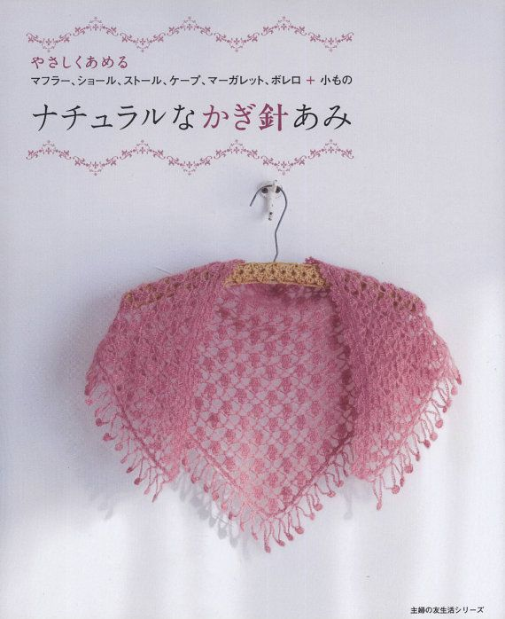 Natural Style Crochet - Japanese eBook Pattern - Instant Download ...