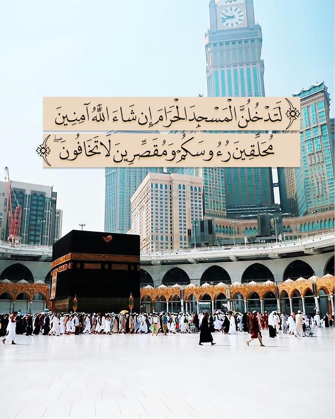 Pin By الصحبة الطيبة On أدعية Islam Quran Quran Arabic Love Quotes