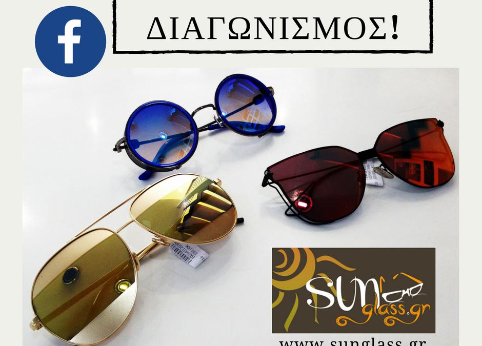 eb9393cd39 Διαγωνισμός με δώρο ένα ζευγάρι γυαλιά ηλίου της επιλογής σας