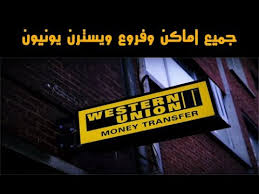 مواعيد وعناوين ويسترن يونيون Western Union في مصر 2020 Apkareem In 2020 Broadway Shows Playbill Broadway Show Signs