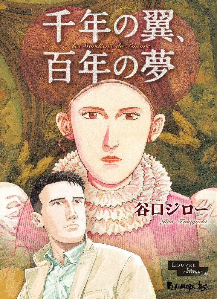 """Japanese edition """"Les gardiens du Louvre"""" (2015)"""
