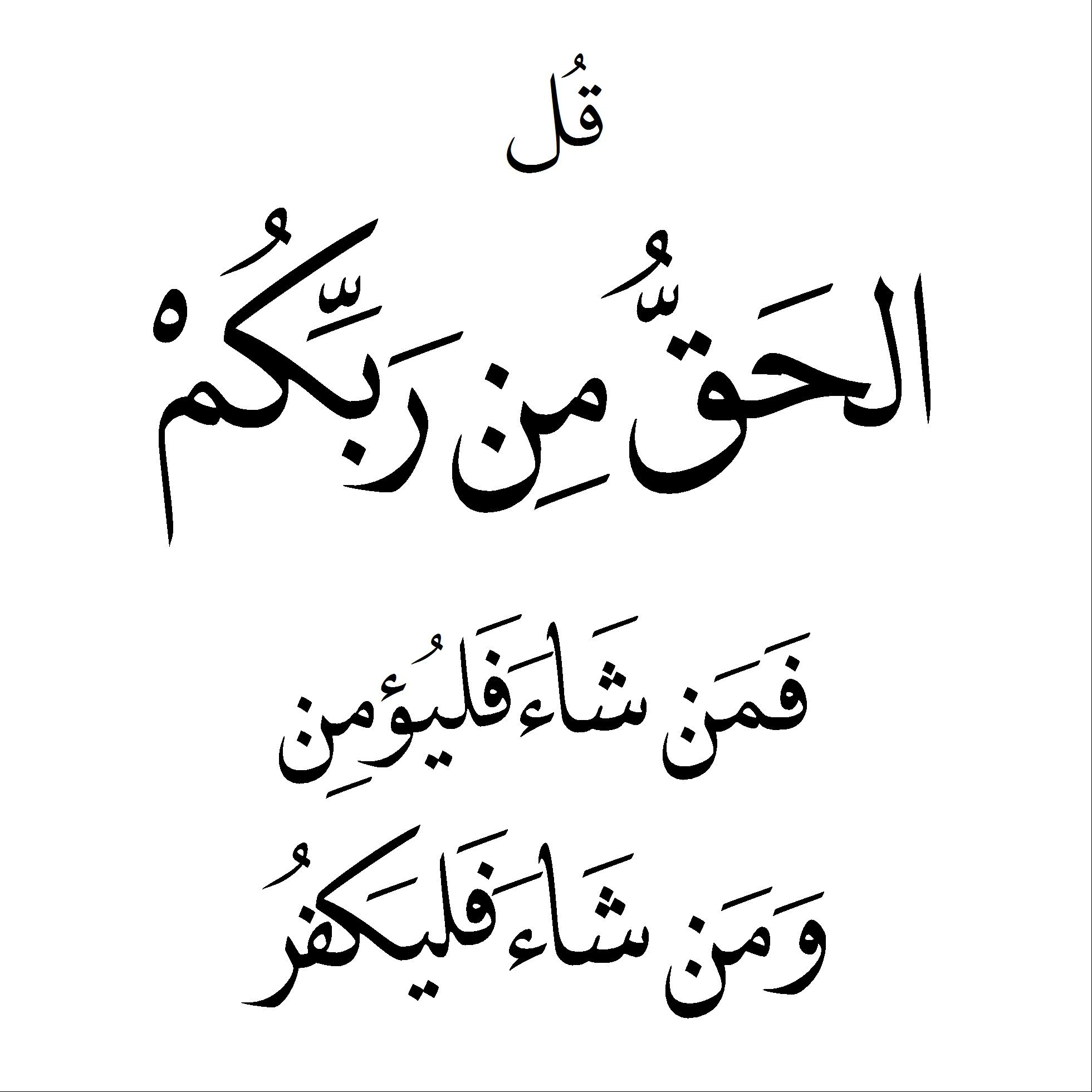 قل الحق من ربكم فمن شاء فليؤمن و من شاء فيكفر Quran Verses Arabic Love Quotes Holy Quran