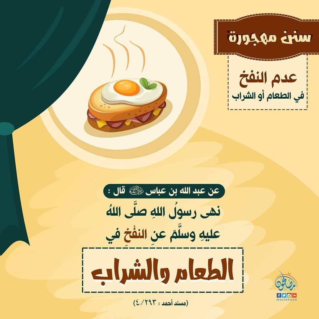 النهي عن النفخ في الطعام والشراب Pdf Books Reading Islamic Quotes Books To Read