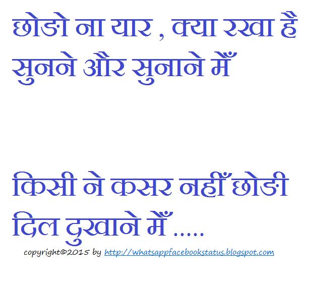 Hindi Status For Whatsapp Facebook Whatsapp Facebook Status Quotes