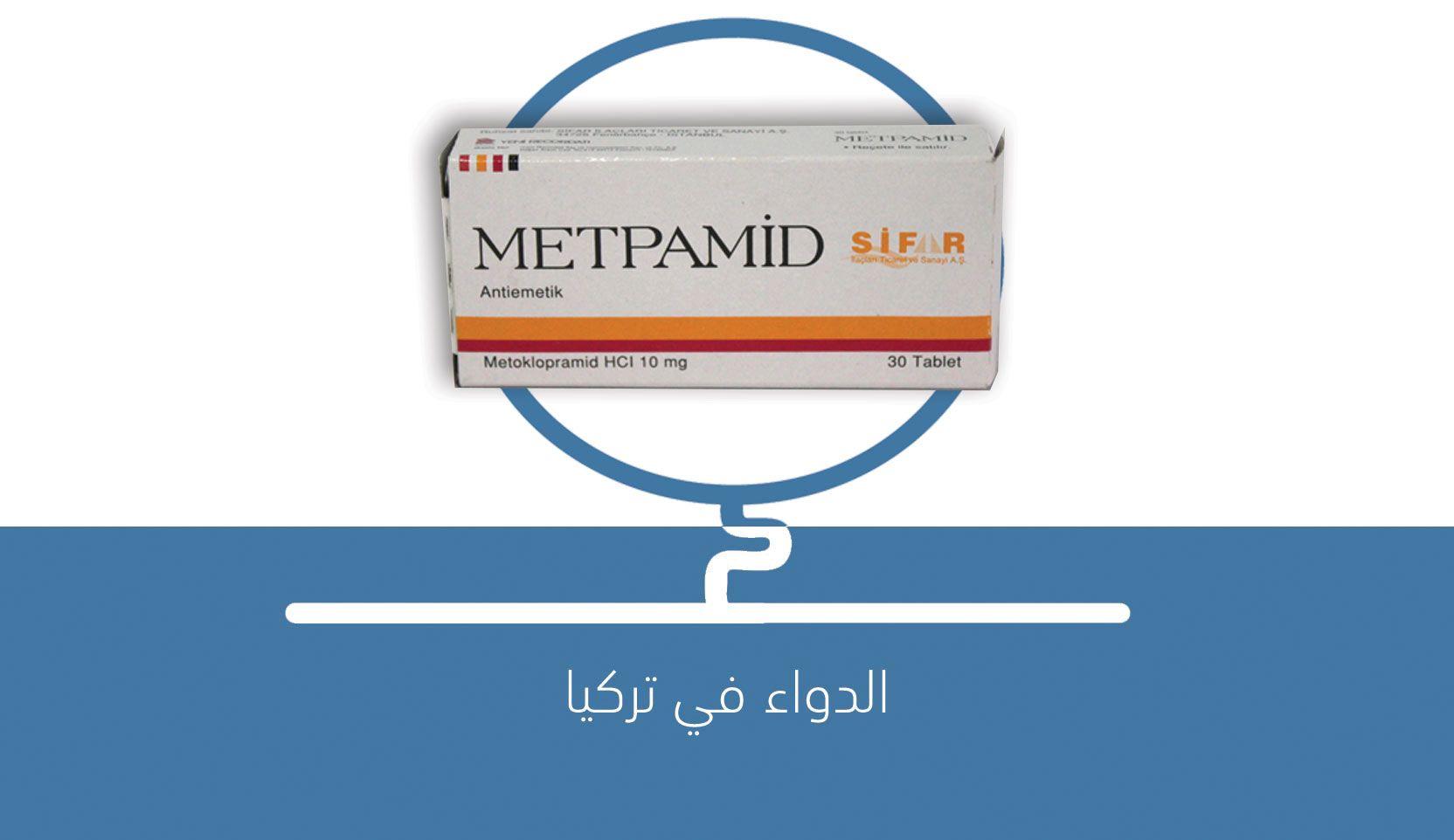 دواء ميت باميد Metpamid Tech Company Logos Company Logo Logos