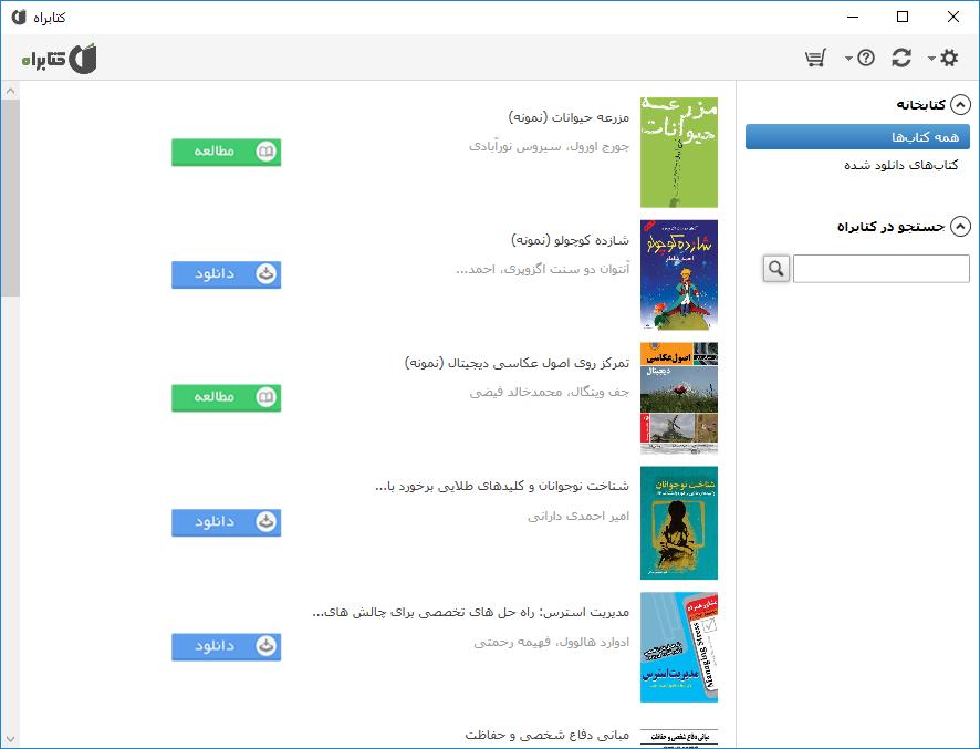 نرم افزار کتابراه نسخه ویندوز Books Free Download Pdf Book Reader Books