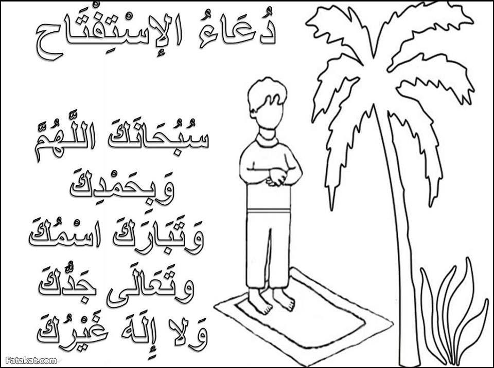 التربية الاسلامية للاطفال Google Search Apprendre L Arabe Petit Musulman Idees D Image