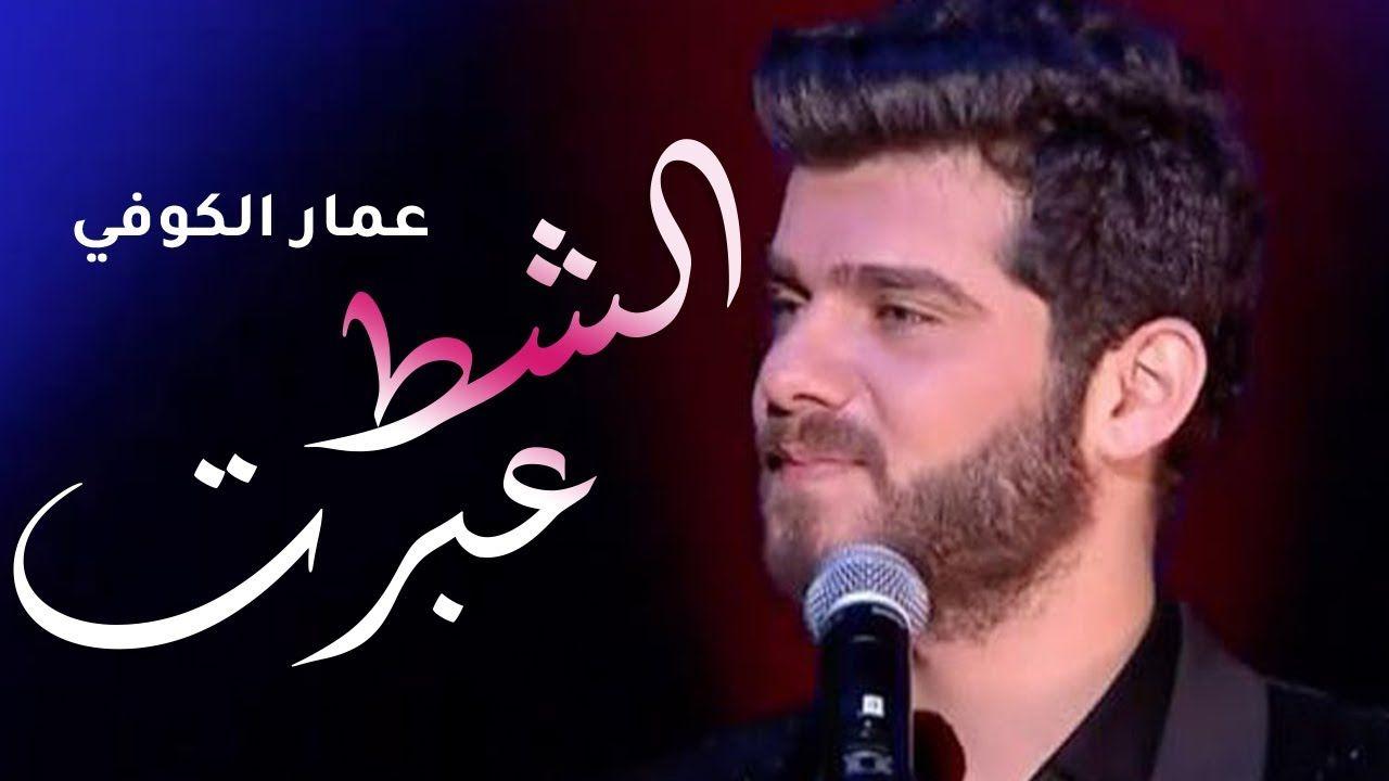 عمار الكوفي و برواس حسين موال و عبرت الشط Youtube Music