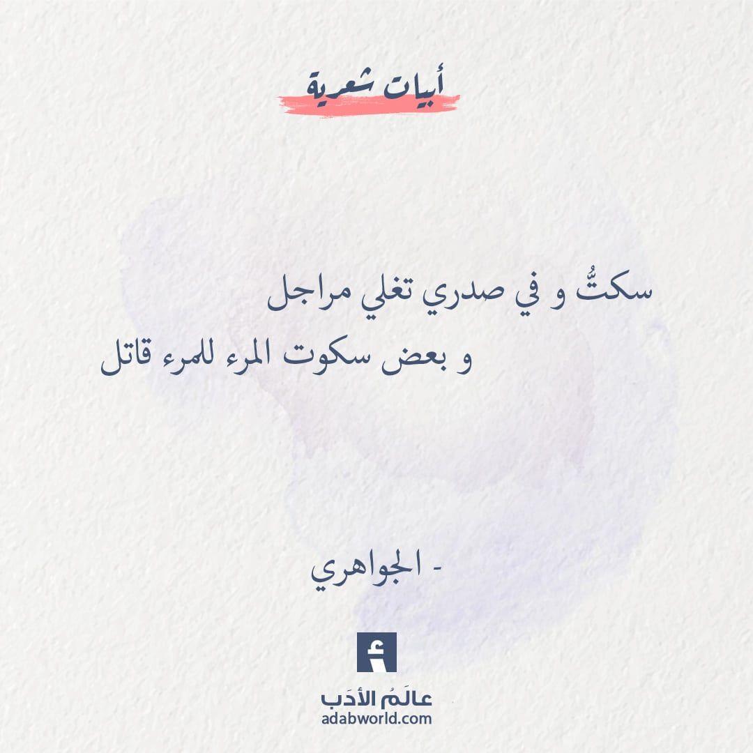 بعض سكوت المرء للمرء قاتل الجواهري عالم الأدب Words Quotes Wonder Quotes Romantic Quotes
