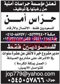 وظائف خاليه السعوديه اعلانات وظائف جريدة عكاظ 15 2 2016 Calligraphy Arabic Calligraphy Arabic