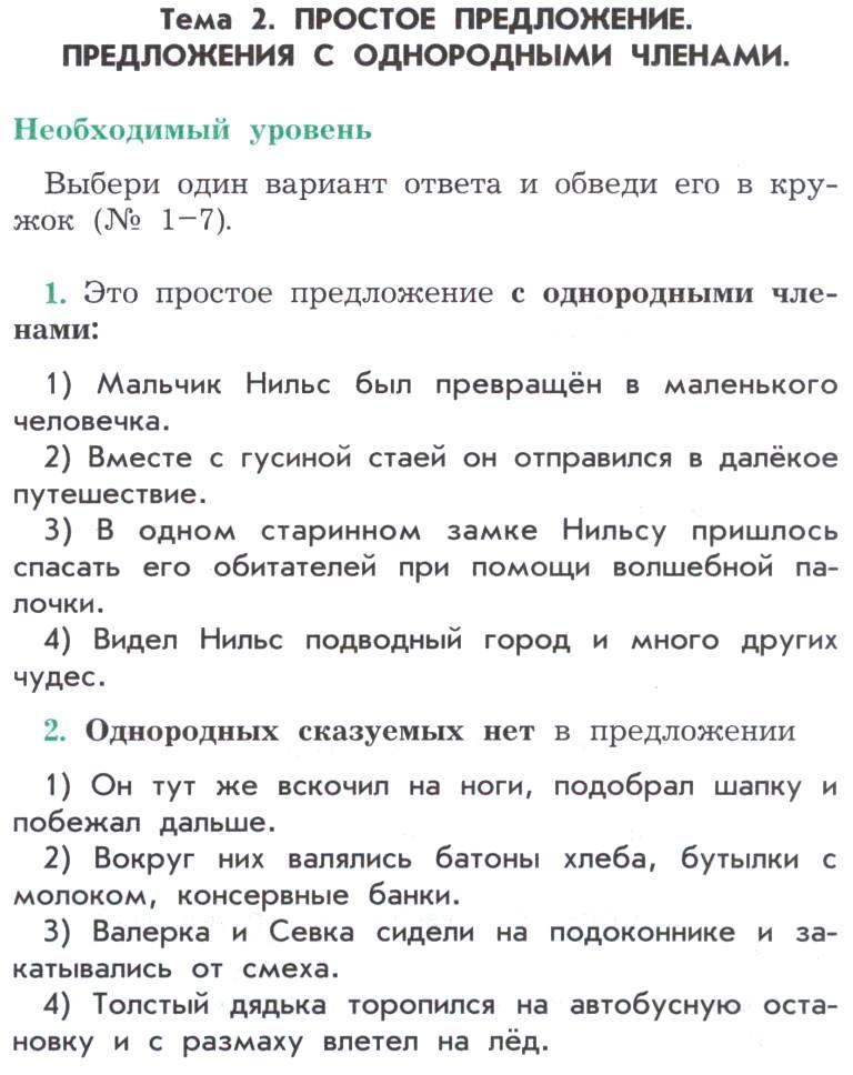 Решебник по русскому языку к тайнам нашего языка ассоциация 21 век домашняя робота
