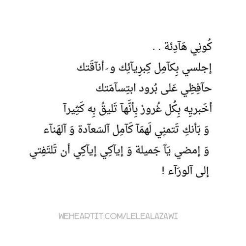 امض ياجميلة واياك ان تلتفتي Perfection Quotes Funnny Quotes Beautiful Arabic Words