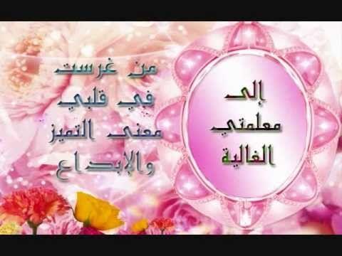 صور بطاقات شكر للمعلم بطاقات Talking Quotes Quran Quotes Arabic Love Quotes