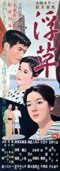 La hierba errante (Y. Ozu, 1959). Ganjiro Nakamura, Haruko Sugimura, Hiroshi Kawaguchi, Machiko Kyô, Ayako Wakao, Hitomi Nozoe, Chishû Ryû, Koji Mitsui, Haruo Tanaka. Remake de un film mudo dirigido por el propio Ozu en el año 1934. Narra la historia de un grupo de actores ambulantes que van a parar a una pequeña población de provincias. Allí el actor principal se reencuentra con una antigua amante y con un hijo ilegítimo. https://www.filmaffinity.com/es/film440871.html