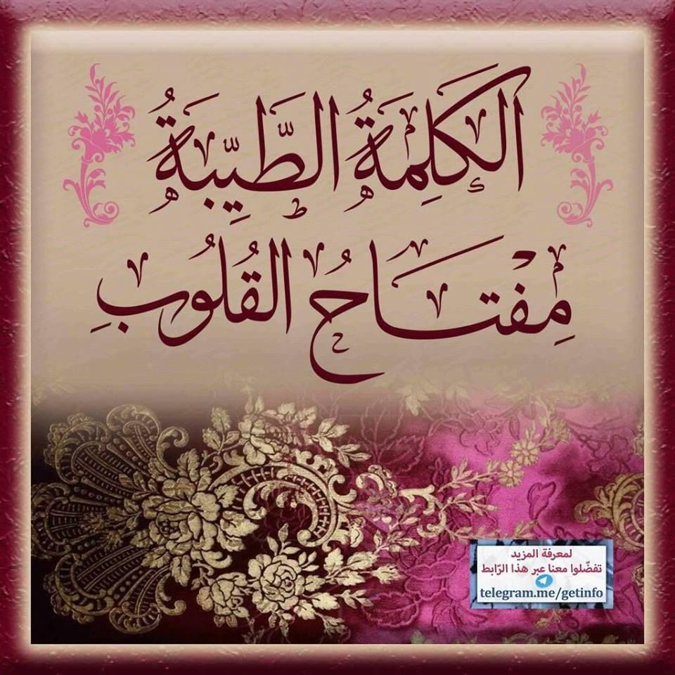 Arabic Calligraphy Quran الكلمة الطي�...