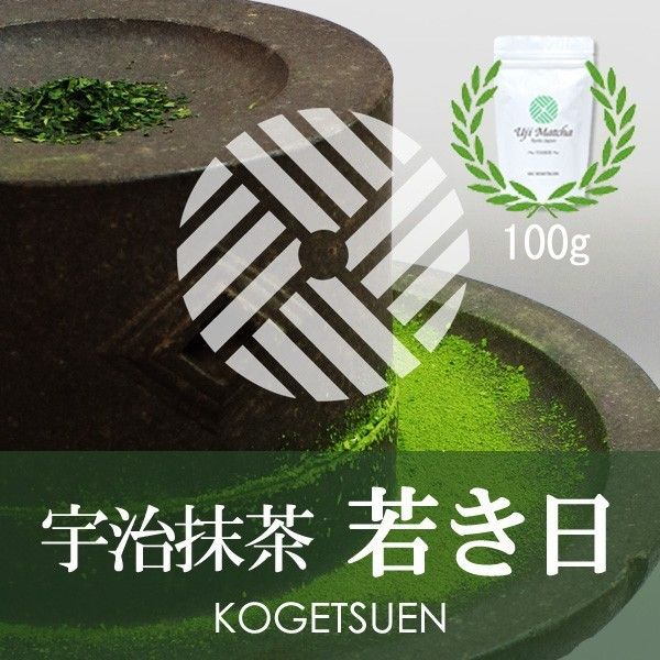 Matcha for tea ceremonies and confectionery (Wakakihi) 100g - packed in aluminium foil bag