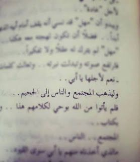 Share Love فليذهب المجتمع و الناس الى الجحيم Words Quotes Words Quotes