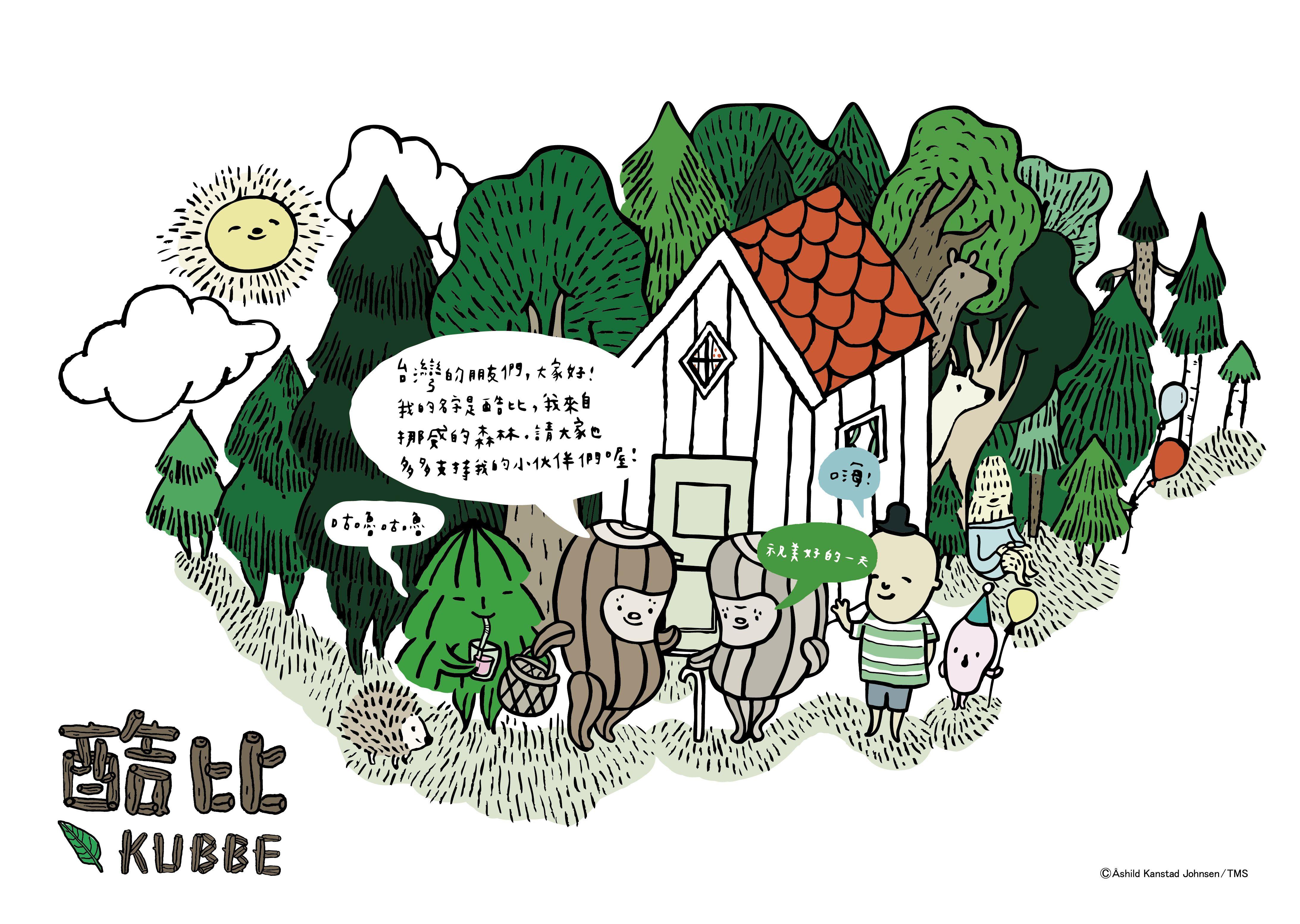 樹幹小男孩酷比KUBBE