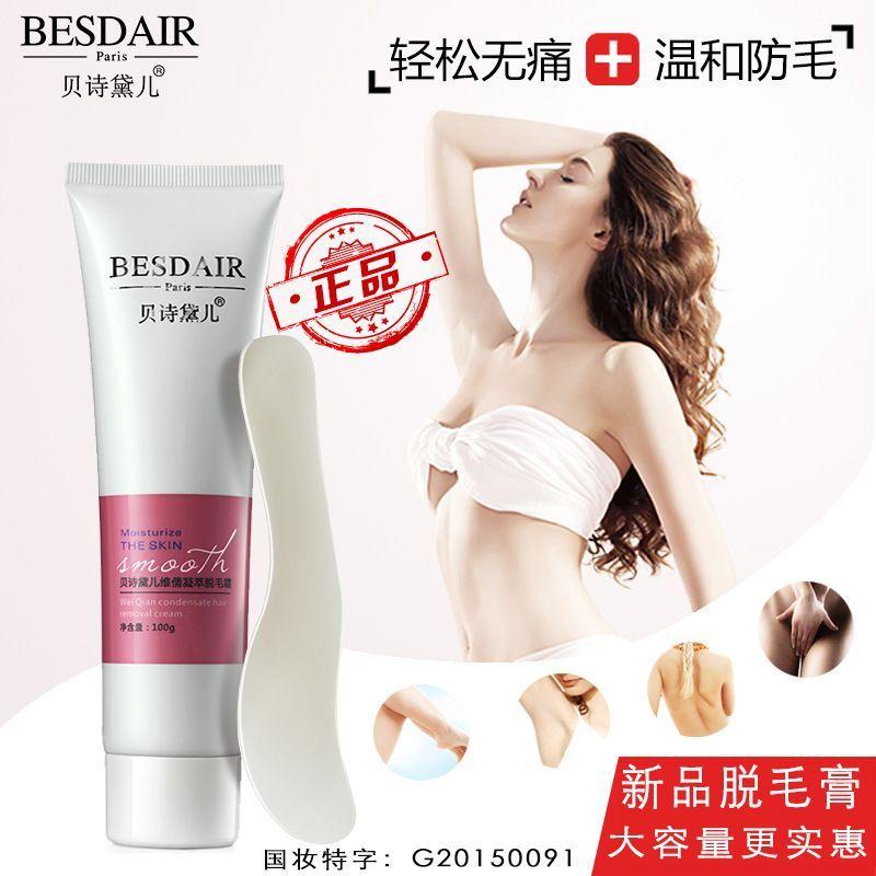 Depilatory Cream Body Care Epilator Armpit Legs Private Parts Hair