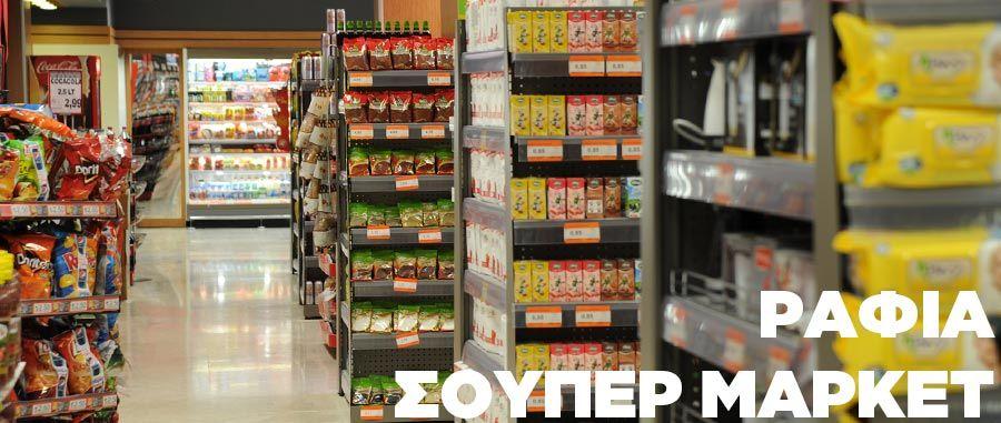 Ράφι Super Market - Έτοιμες Συνθέσεις Δίπλευρων Γονδολών
