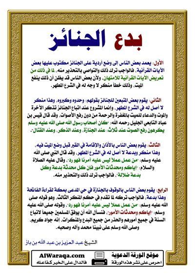 بدع الجنائز Islam Facts Islam Islamic Qoutes