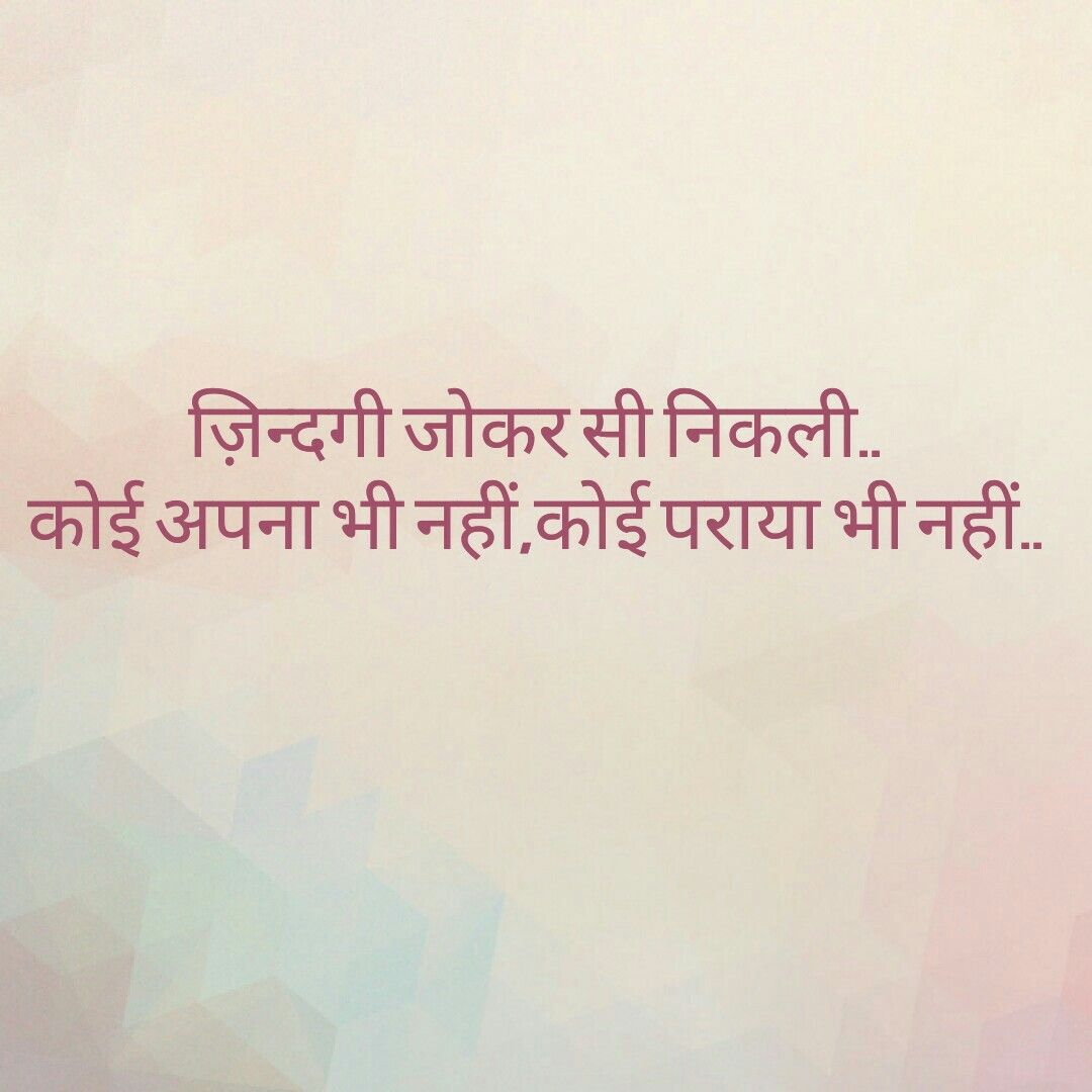 Pin by Niyo Shekhawat on quotes | Hindi quotes, Life ...