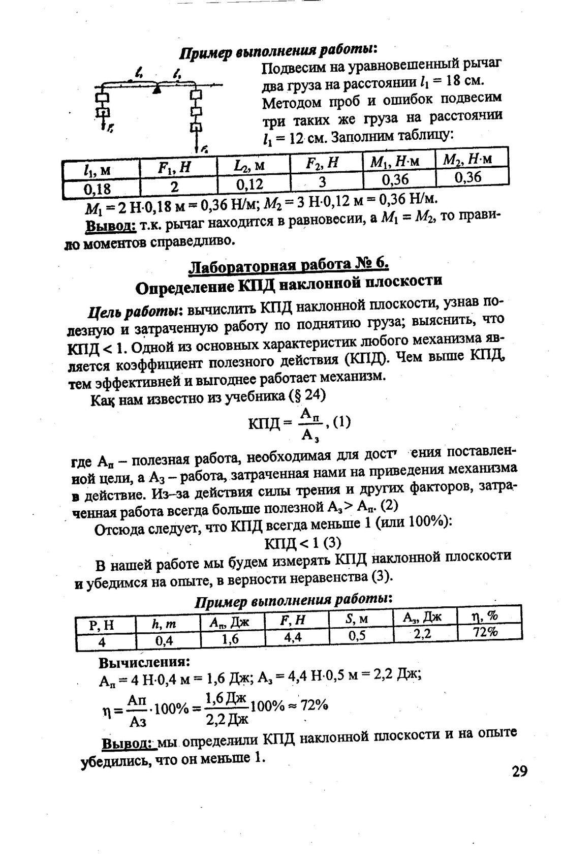 Бесплатные решебники онлайн по англискому языку 6 й класс о м павличенко