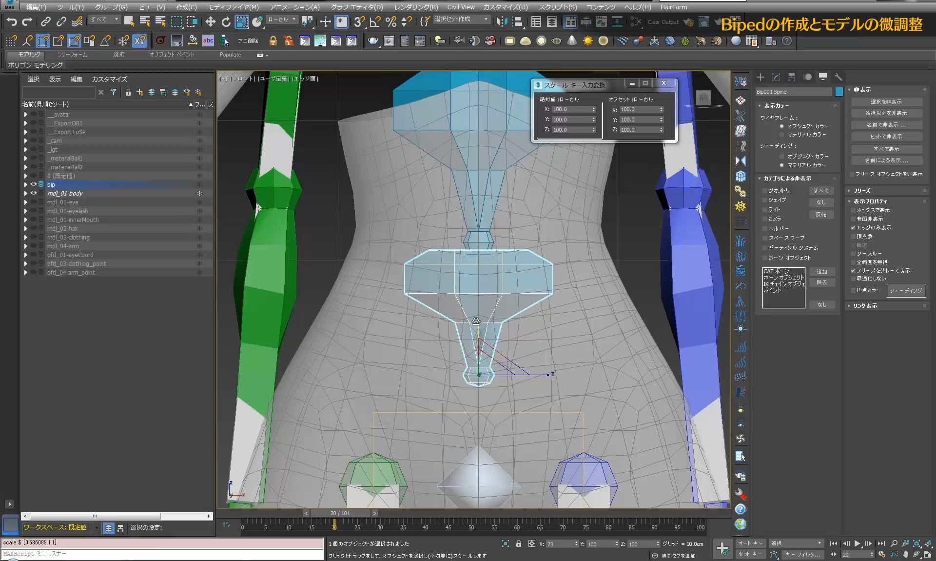 Characterarpeggio 3ds Max 2017 キャラクター作成術 第6回 骨格をイメージしてbipedを配置 Animation 3d Model Tutorial