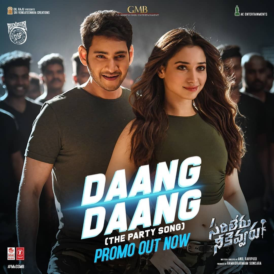 Mahesh Babu On Instagram As My Director Rightly Said It Is Not An Item Song It S A Party Song Here S Daangdaang Promo Enj In 2020 Party Songs Mahesh Babu Songs