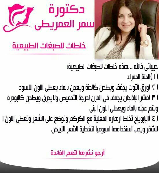صبغات شعر طبيعية Beauty Skin Care Routine Skin Care Mask Body Skin Care