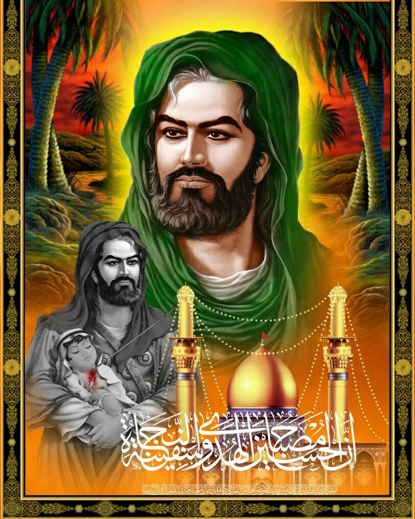 صور الامام الحسين صور الامام العباس علي الاكبر عبد الله الرضيع Photo Of Imam Ali Hz Ali Islamic Pictures Movie Posters Hussain Karbala