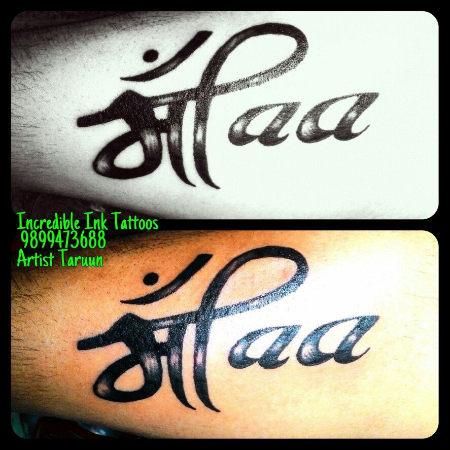 maa paa tattoo on hand incredible ink tattoos and tattoo training centre pinterest maa paa. Black Bedroom Furniture Sets. Home Design Ideas