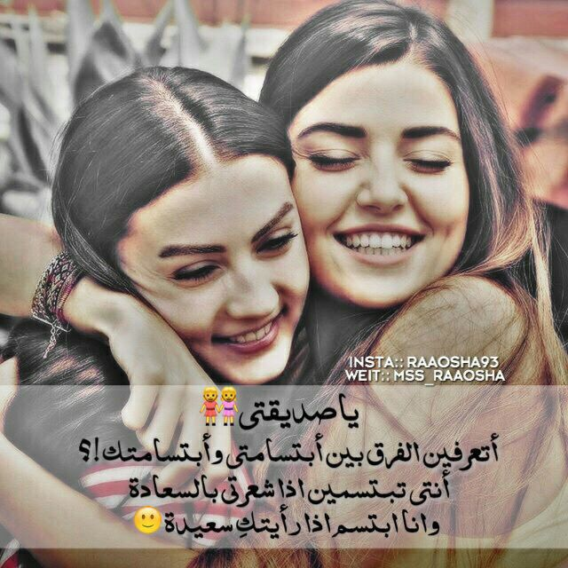 Pin By Kholoud Al Amoudi On صديقتي Love You Best Friend Fun Quotes Funny Friends Quotes