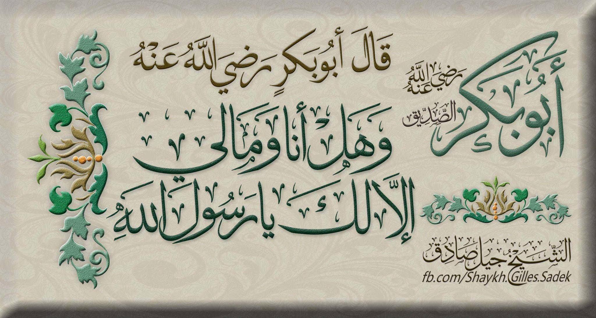 Shaykh Gilles Sadek Arabic Calligraphy Islam Arabic