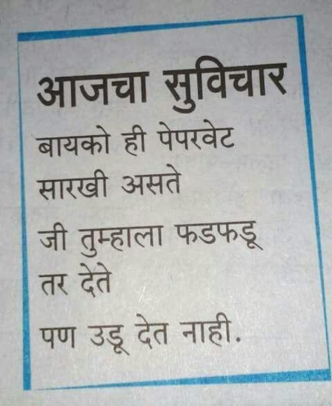 marathi fun funny marathi quotes jokes quotes emotional quotes