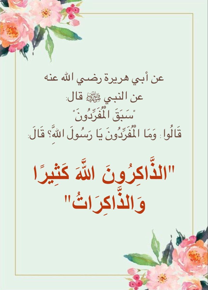 سبق أهل الذكر بكل خير Salaah Islamic Quotes Hadeeth